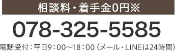相談料・着手金0円※ TEL:078-325-5585 電話受付:平日9:00~18:00(メール・LINEは24時間)